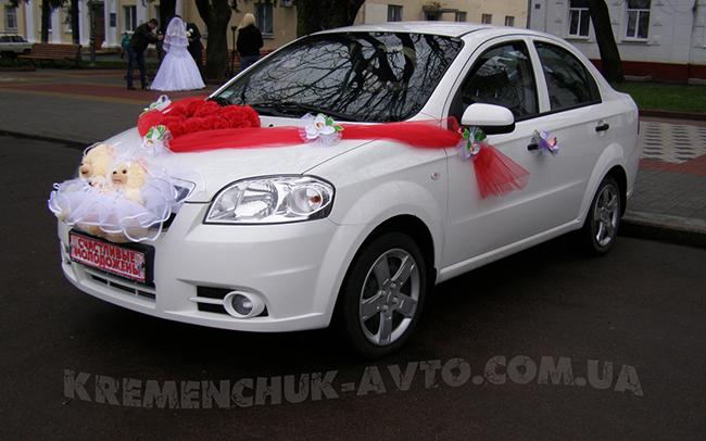 Аренда Chevrolet Aveo на свадьбу Кременчуг